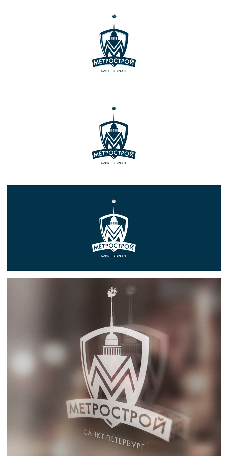 Разработка логотипа МЕТРОСТРОЙ Санкт-Петербург