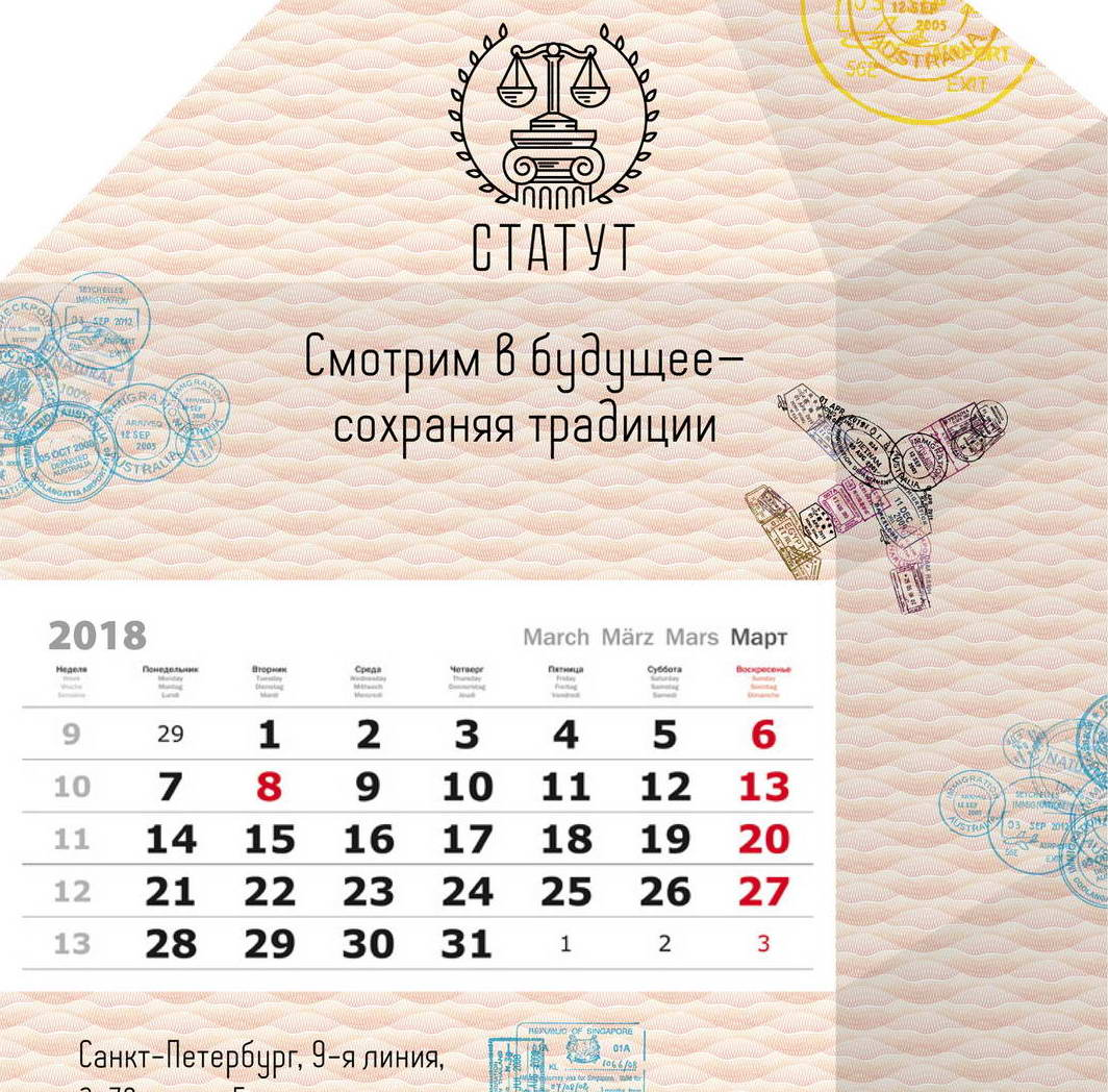 Proiectare Carta calendar corporative trimestru 2018