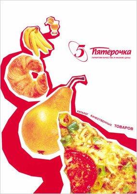 Обложка для каталога Пятёрочка