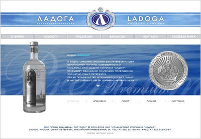 Дизайн сайта компании ЛАДОГА