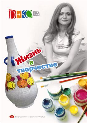 Реклама краски Dekola