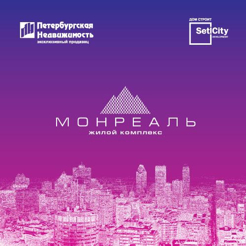 Буклет Монреаль Петербургская Недвижимость