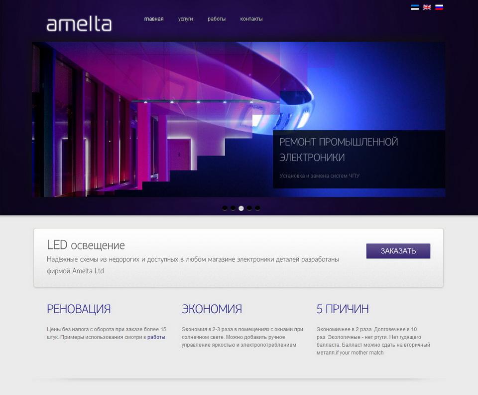 Создание сайта LED освещение