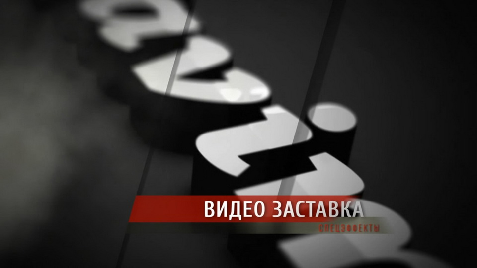 Реклама видео заставок с 3D анимацией