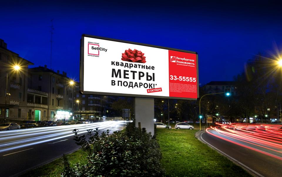 Наружная реклама билборд щит плакат