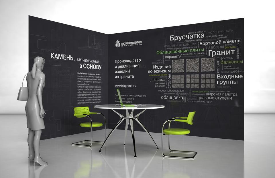 Выставочный стенд комплектации строительными материалами ЛЕНСТРОЙКОМПЛЕКТАЦИЯ ЛСК