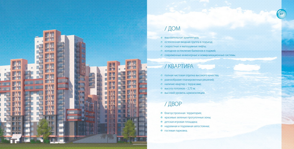 شركة بناء كتيب بطرسبرج العقارية SEA