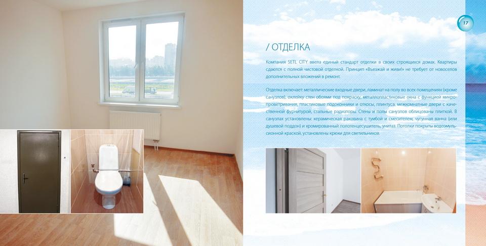 Буклет строительной компании Петербургская Недвижимость МОРЕ
