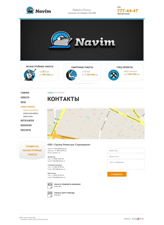 Дизайн сайта судостроительной компании Navim Навим