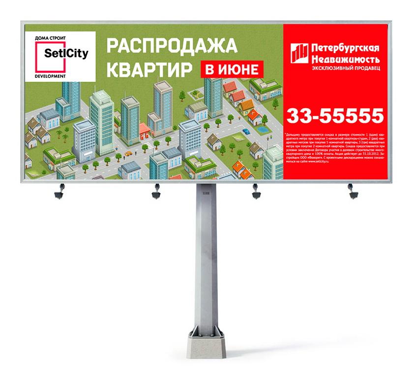 Рекламный щит 6х3 Петербургской Недвижимости