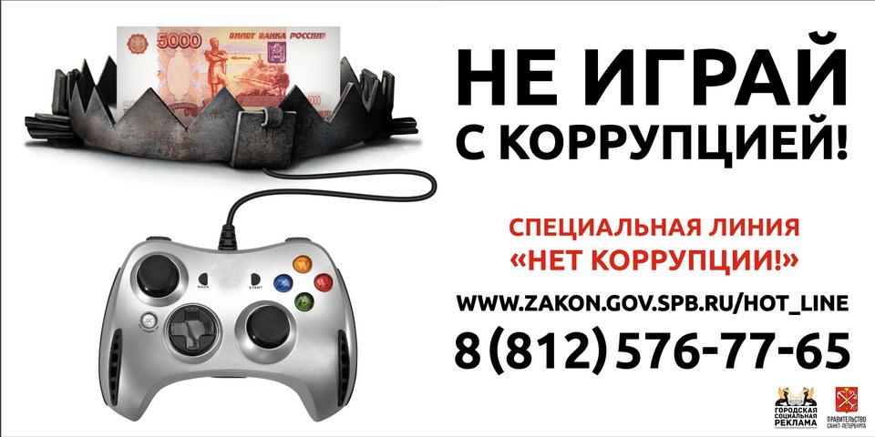 Социальная реклама против коррупции Санкт-Петербург 2013