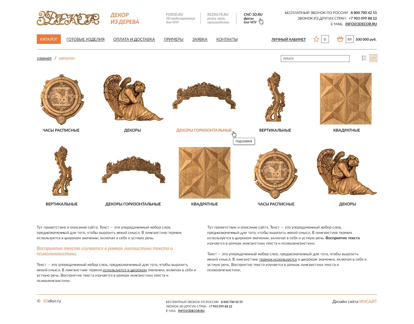 Ontwerp online winkel, houtdecor, 3D, CNC, model, 3dekor.ru