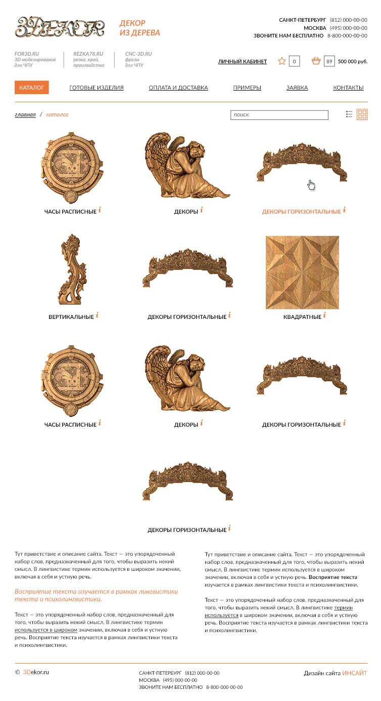Դիզայն առցանց խանութ, փայտ Դեկոր, 3D, CNC, մոդել, 3dekor.ru