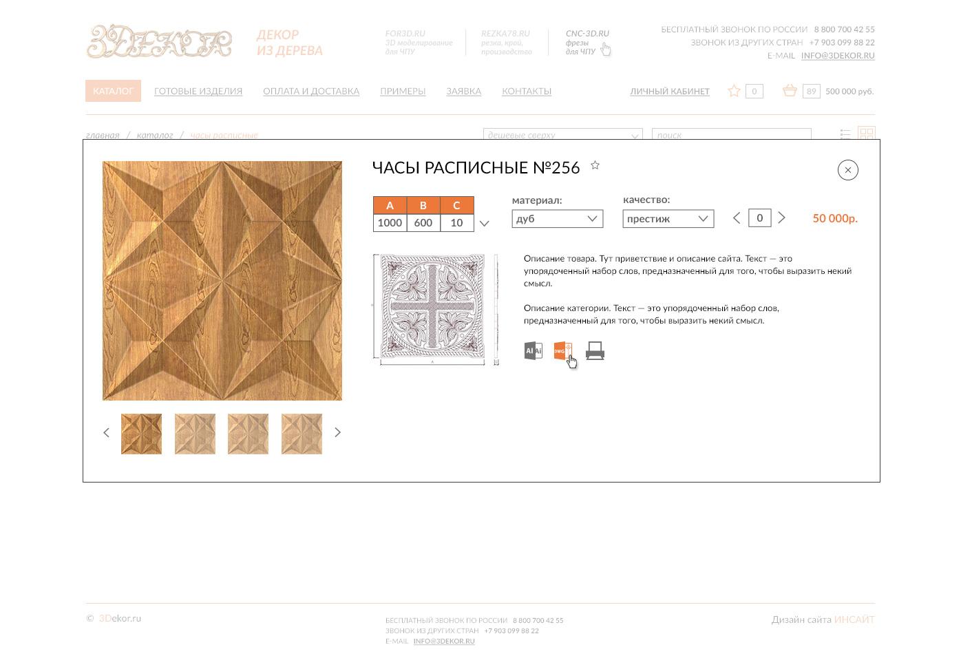 Дизайн интернет магазина, декор из дерева, 3D, ЧПУ, модели, 3dekor.ru