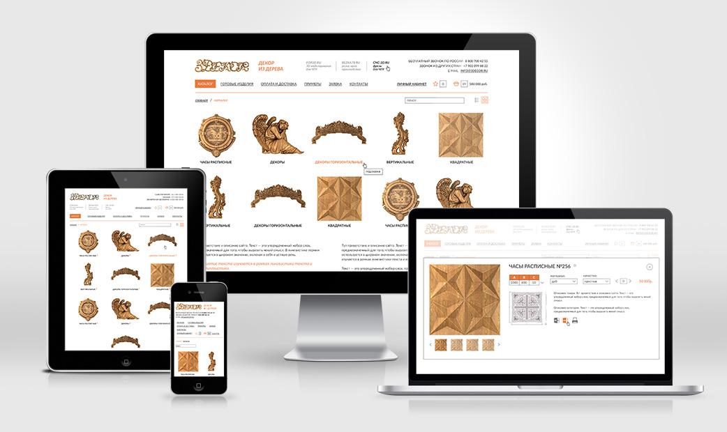 Dizajn online trgovine, drvo dekor, 3D, CPU, модели, 3dekor.ru