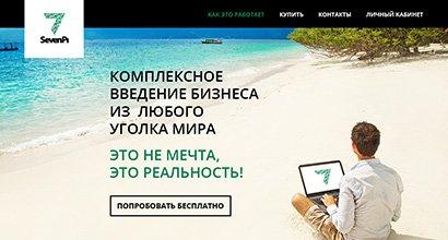 Создание сайтов в рекламном агентстве полного цикла ИНСАЙТ