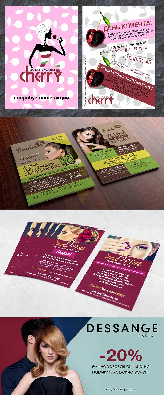 Дизайн листовки салон красоты