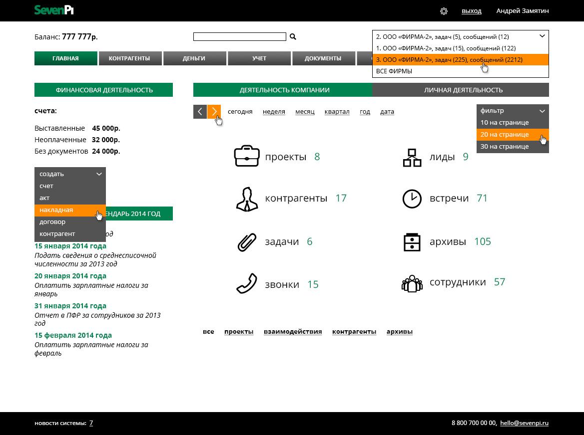 Дизайн, верстка, сайт, личный кабинет, Sevenpi