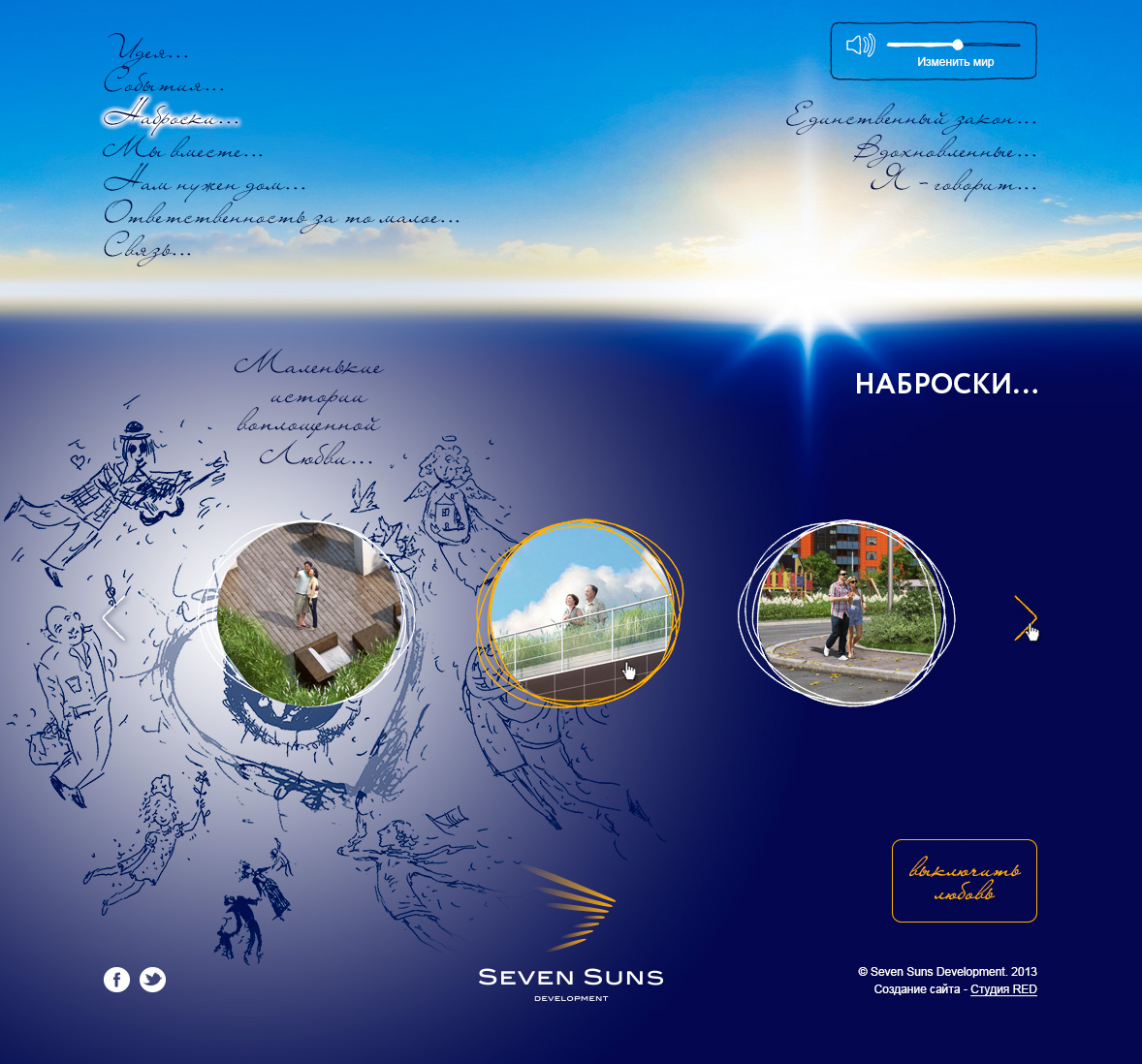 Дизайн корпоративного сайта строительной компании