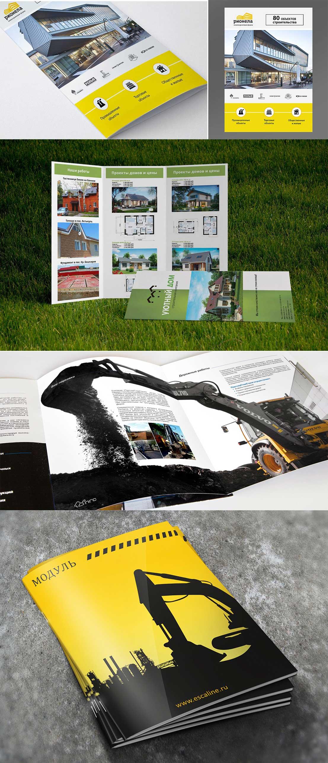 Дизайн строительной брошюры
