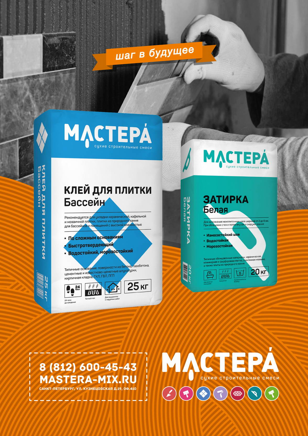 МАСТЕРА плакат А1