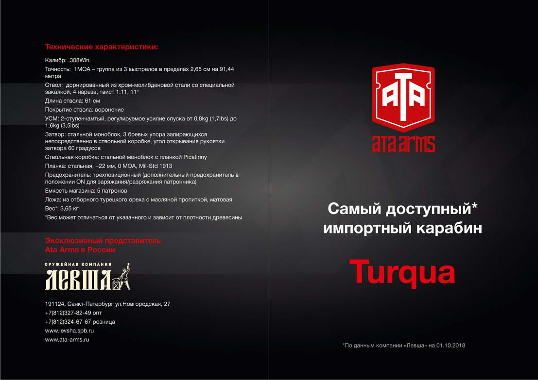 ATA буклет 2-01