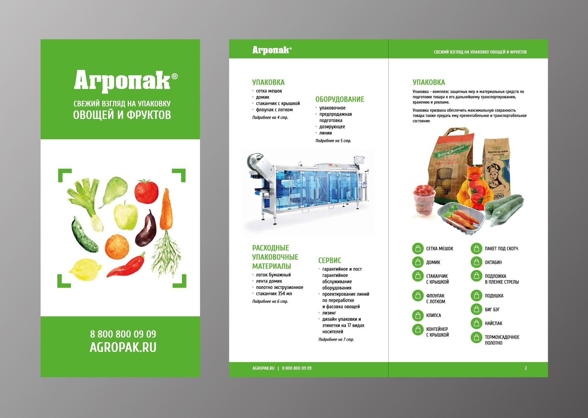 Agropak يورو كتيب