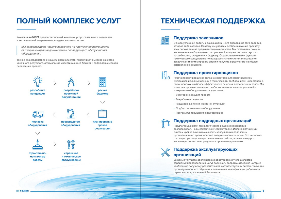 Design di depliant purificazione dell'aria Airnova