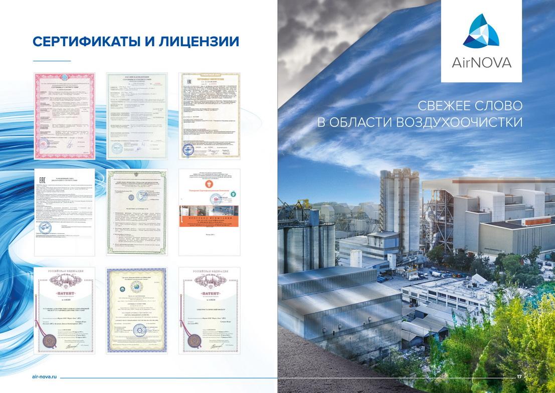 Дизайн буклета AirNOVA очистка воздуха