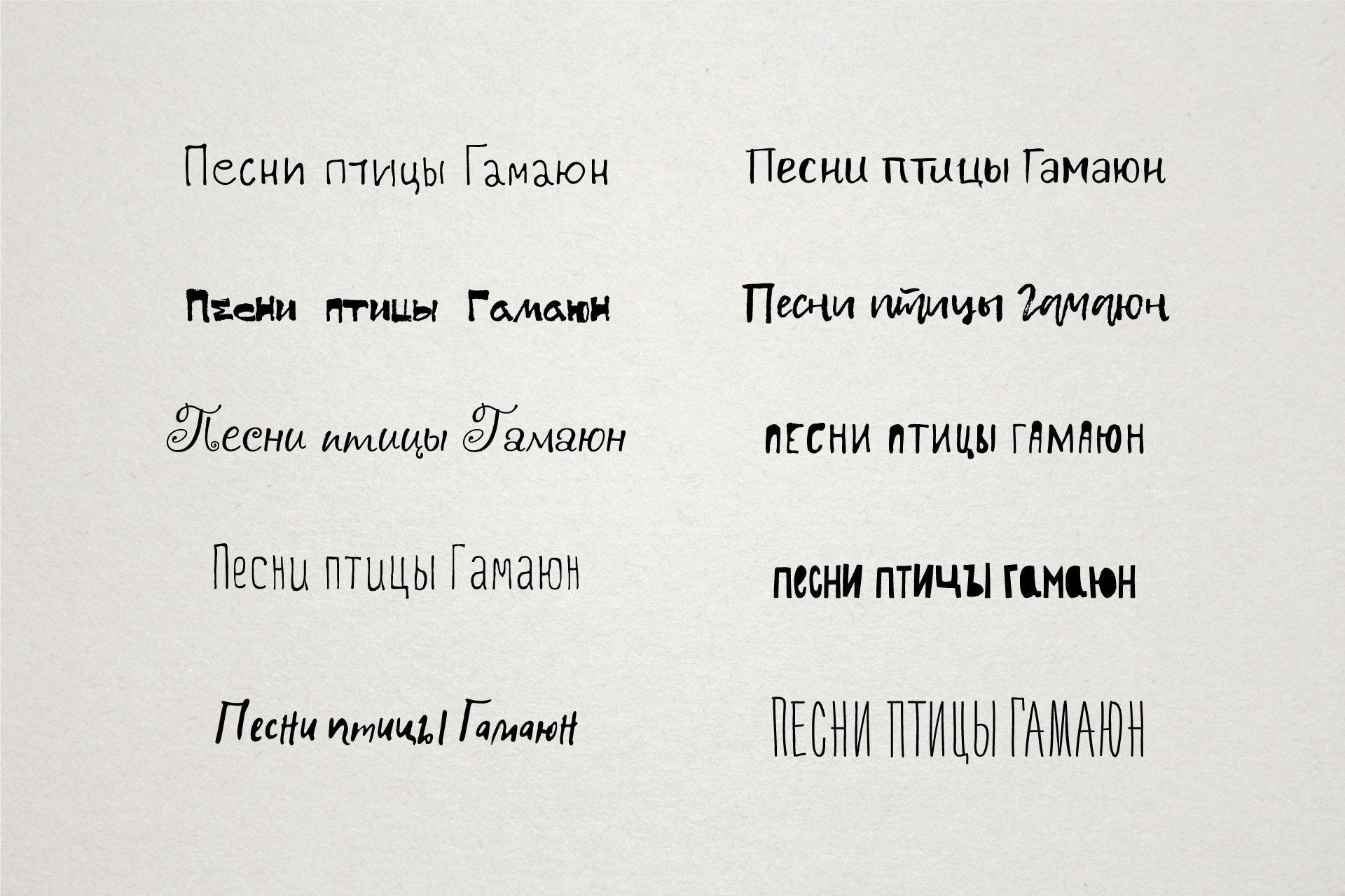 Een lettertype kiezen voor de naam van het muziekalbum