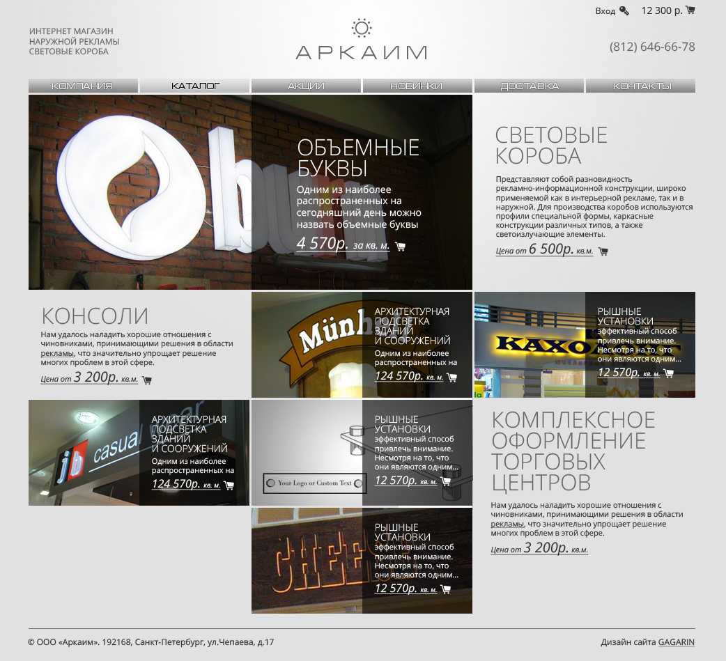 დიზაინი ონლაინ მაღაზია ARKAIM signage