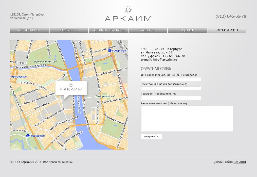 Дизайн сайта  АРКАИМ вывески