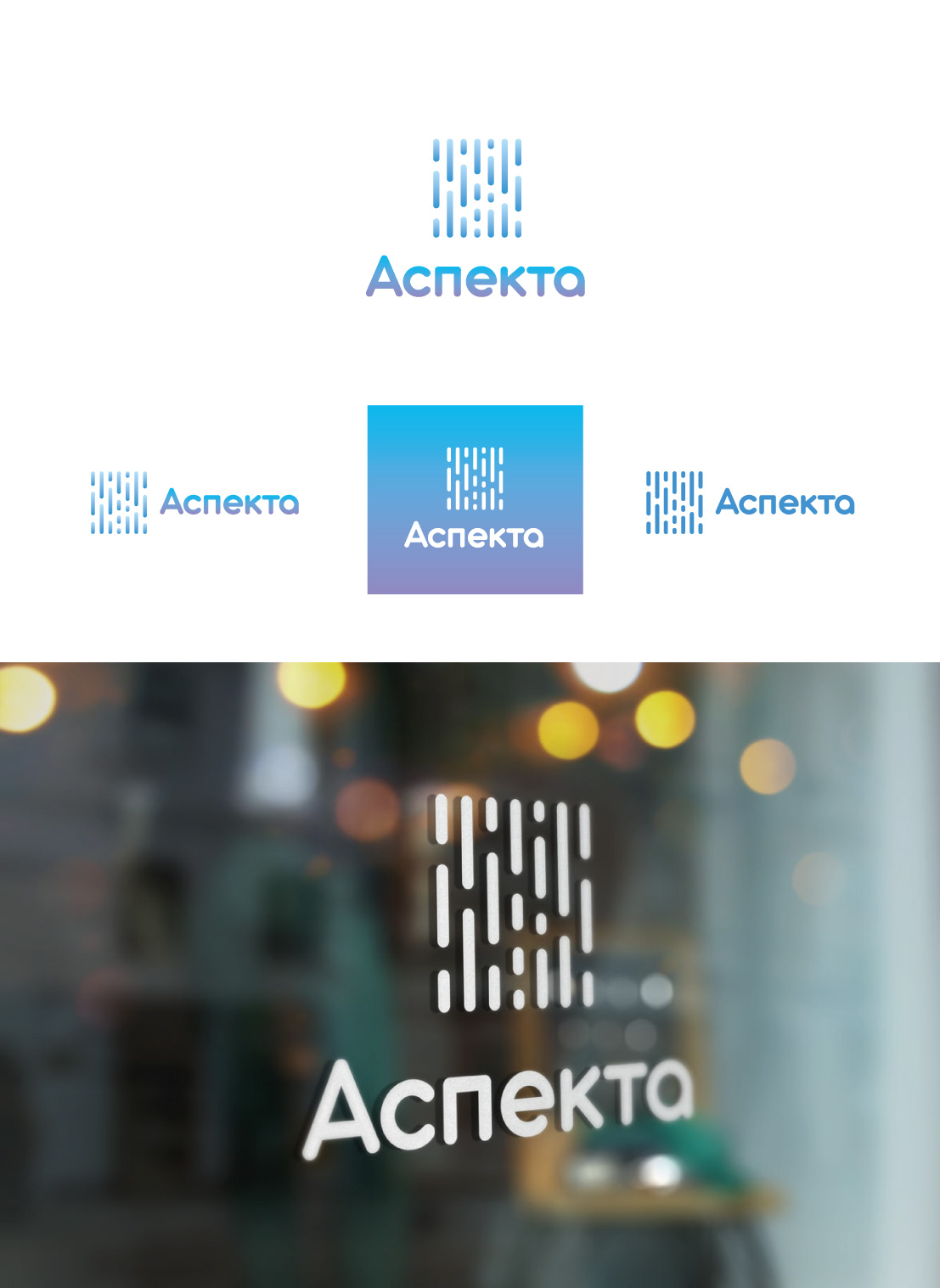 разработка логотипа аспекта