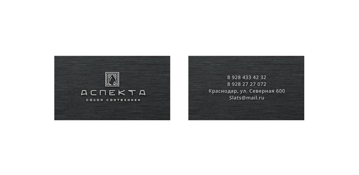 Аспекта-визитка-3-2