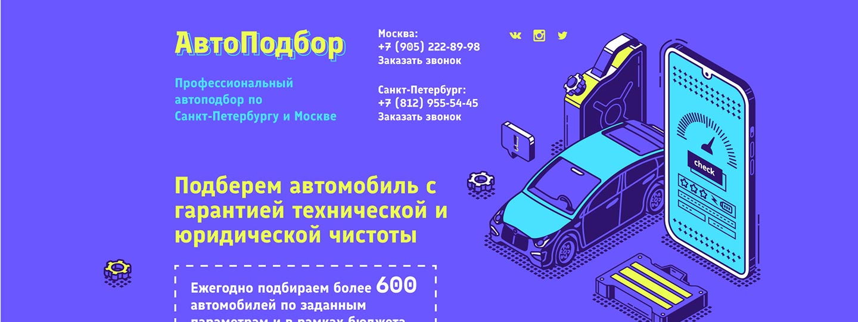AvtoPodbor-sayt-1-1