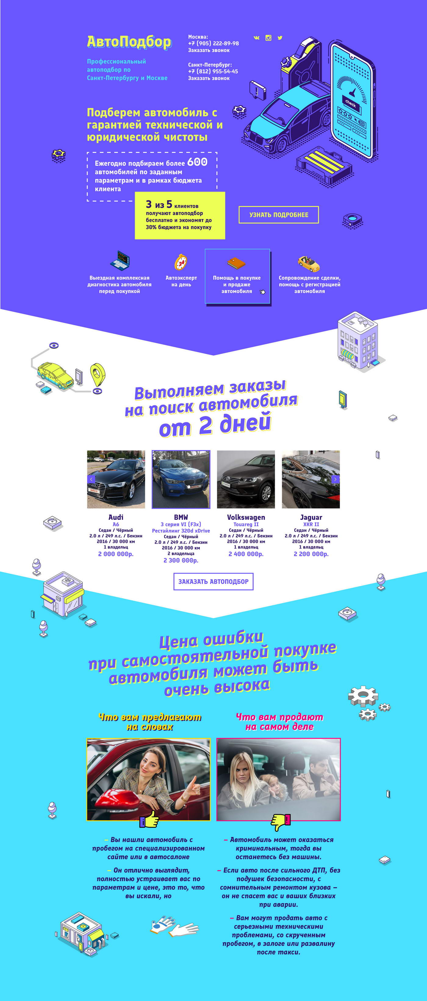 Website Design Auto Selection