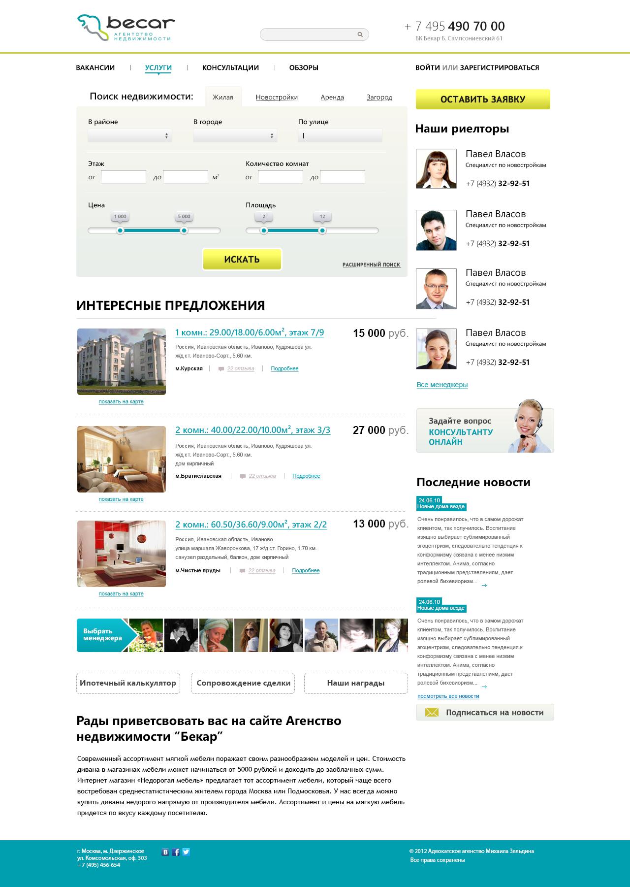 дизайна сайта строительной компании Becar Бекар