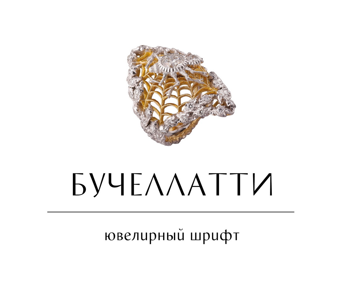 Russisk skrifttype Buchellatti, russificering Bucellatti