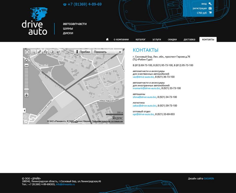 Дизайн интернет магазина автозапчастей