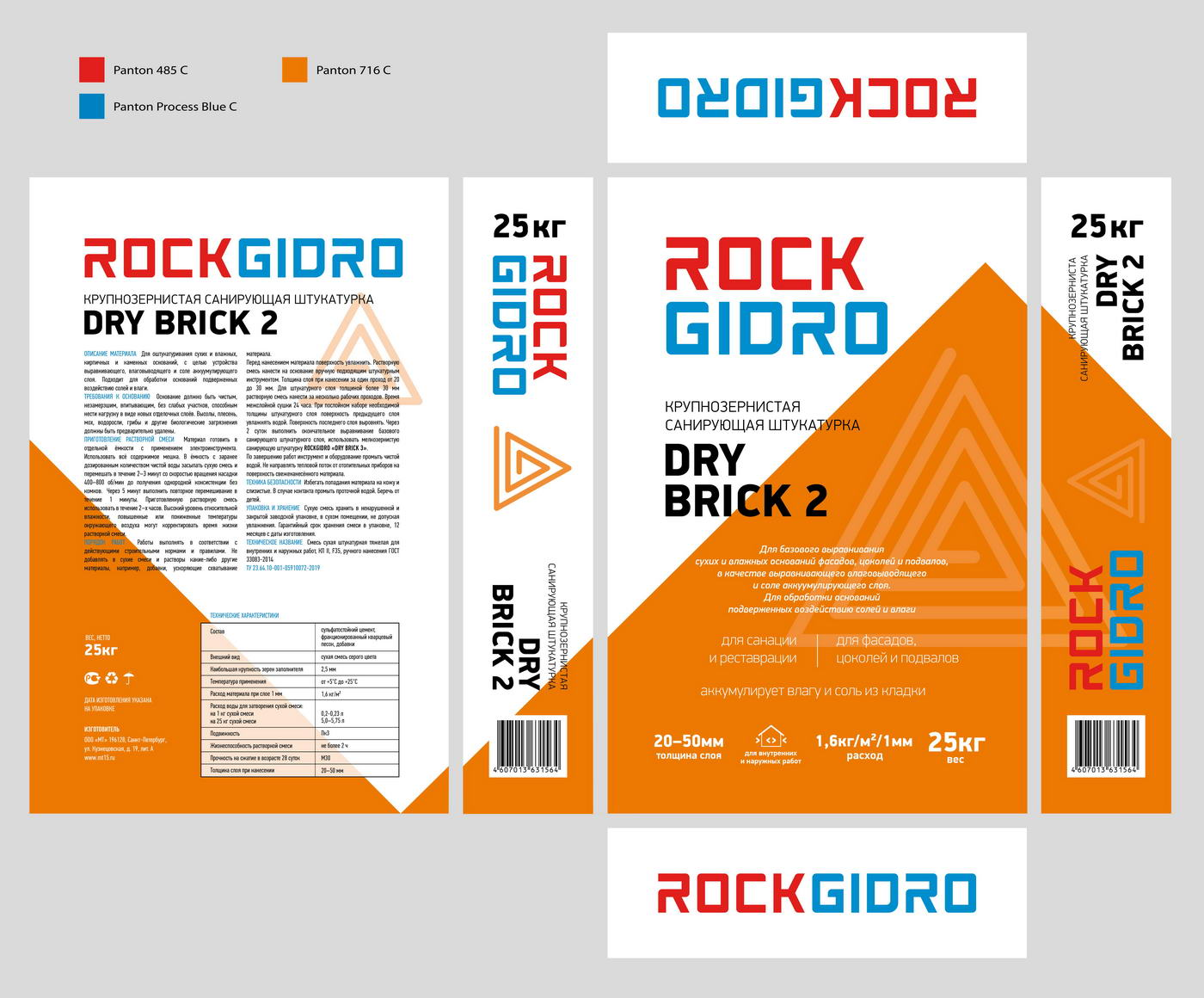 Packaging Design RockGidro poka