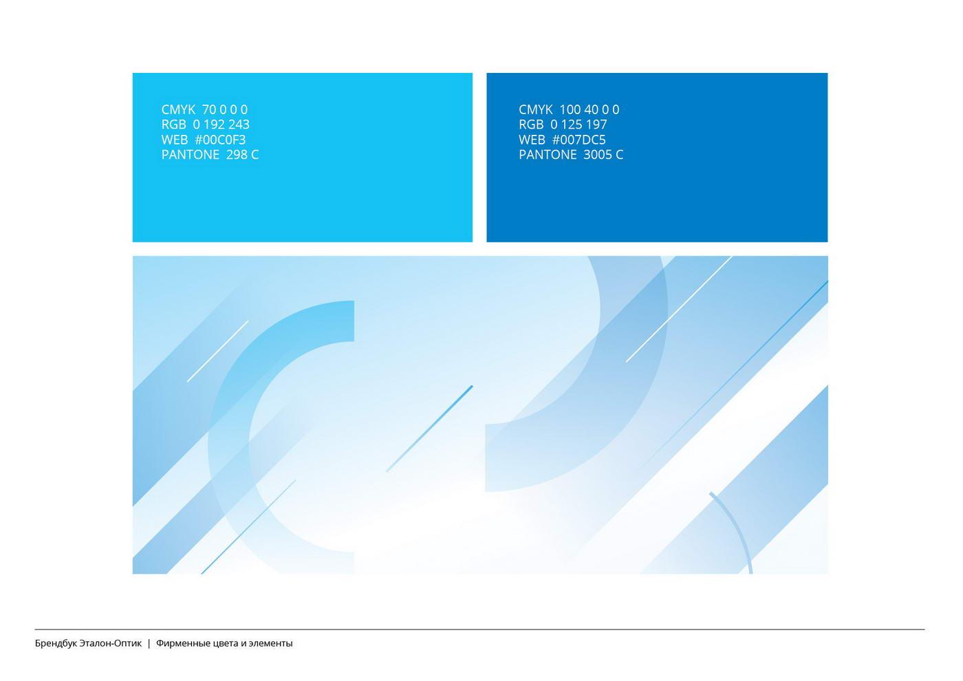 وضع كتاب العلامة التجارية ETALON البصرية