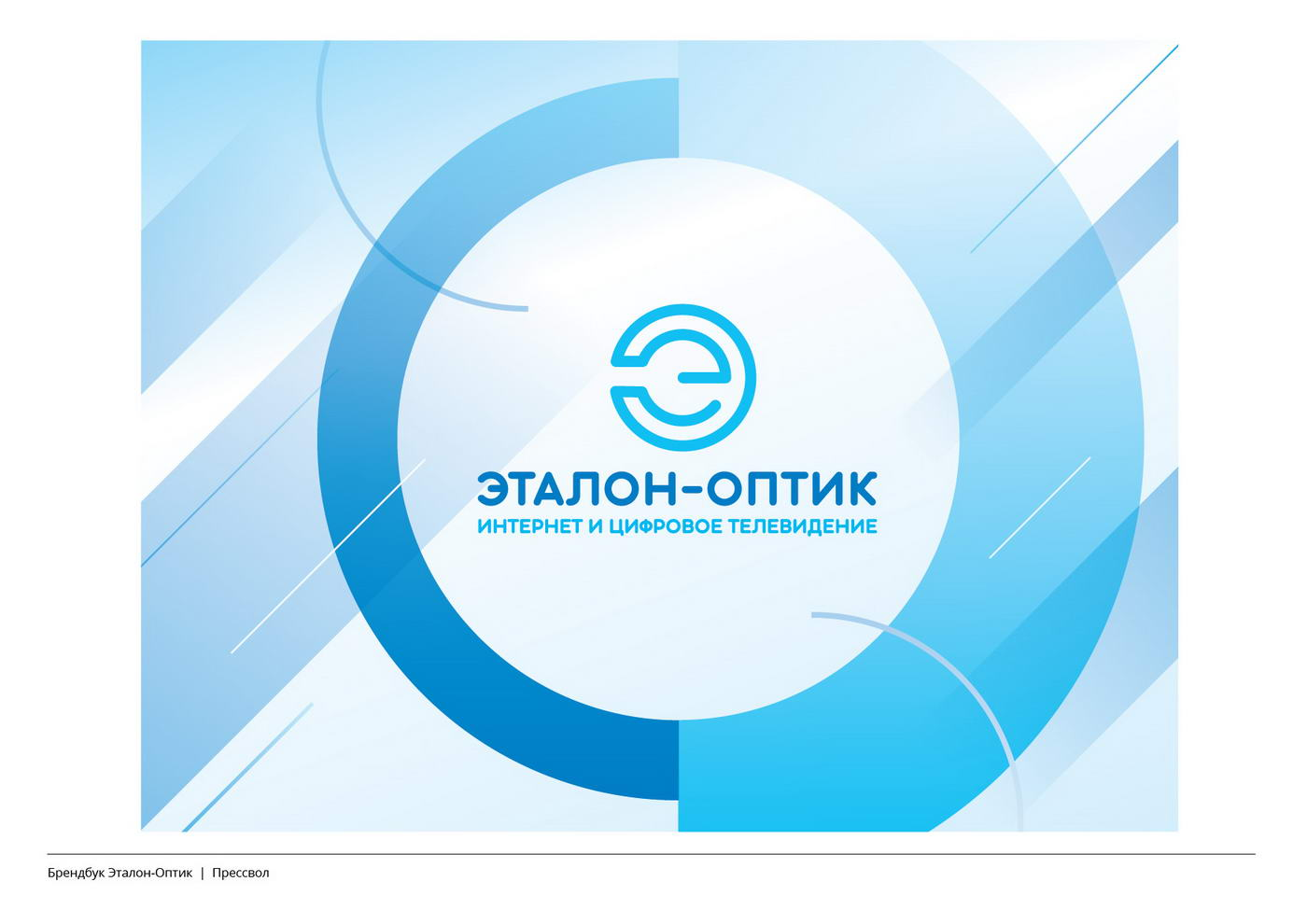 Etalon-Optic-Brandbook-08