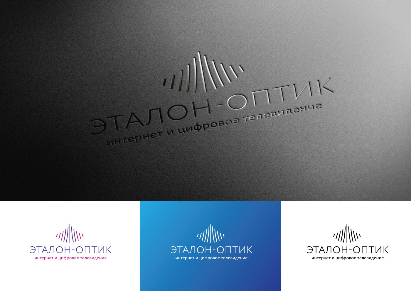 ondertekenen design en logo voor Etalon-Optic provider