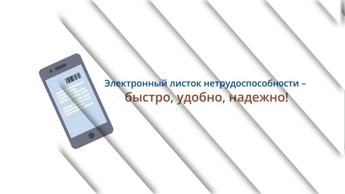 ЭЛН Страхователи ФСС 2017