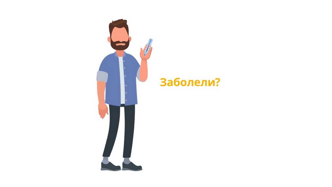 ЭЛН Застрахованный ФСС 2018