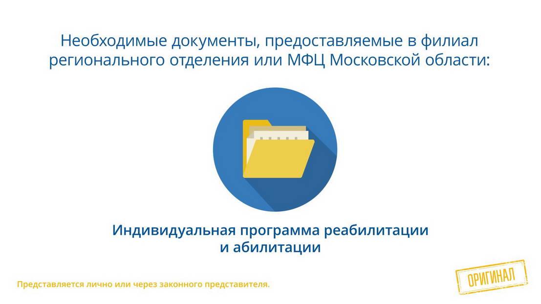 Получение компенсации за ТСР социалка