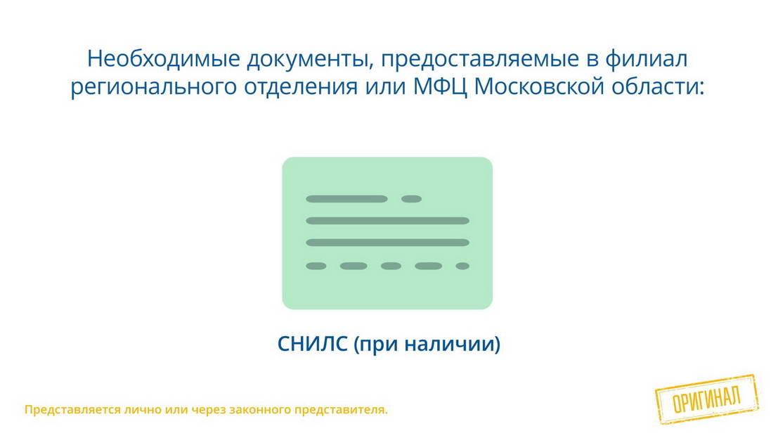 Получение компенсации за ТСР реклама