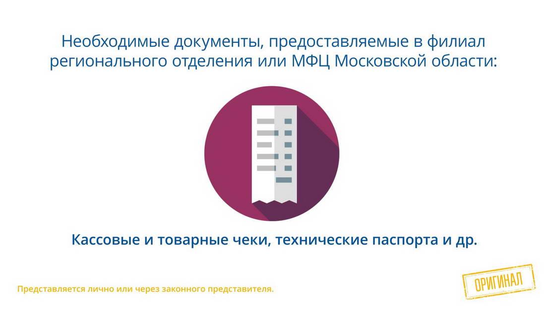 Получение компенсации за ТСР иконки