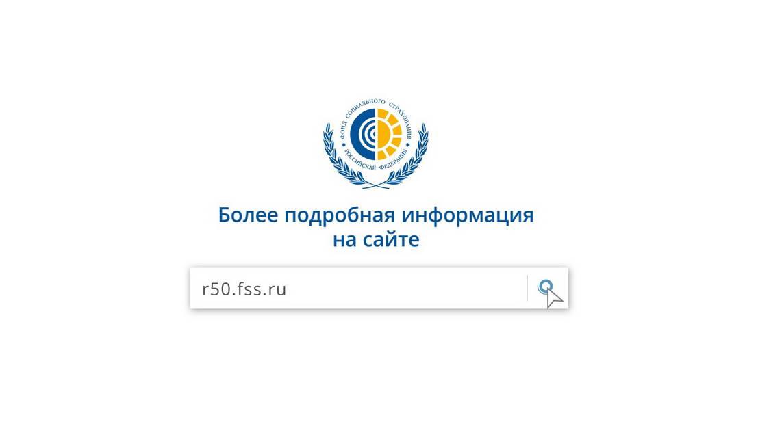 фсс сайт и лого