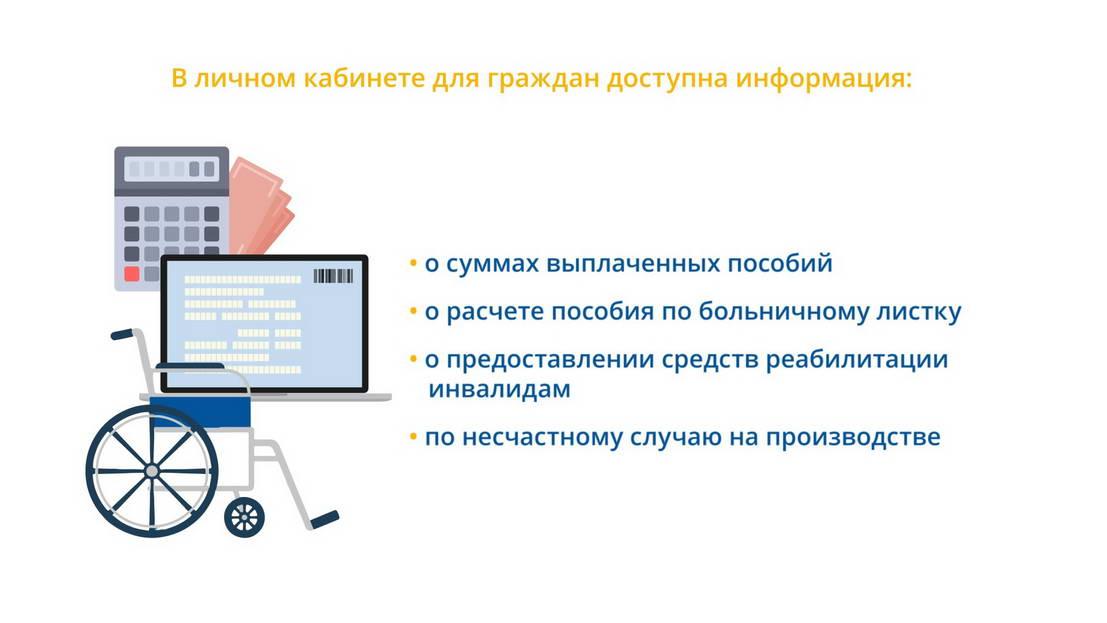 Электронный листок нетрудоспособности ФСС 2017